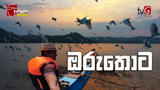 Travel With Chatura | ඔරුතොට | Vlog 245 Thumbnail