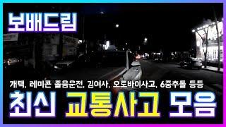 2019 최신 보배드림 교통사고, 블랙박스 영상 모음