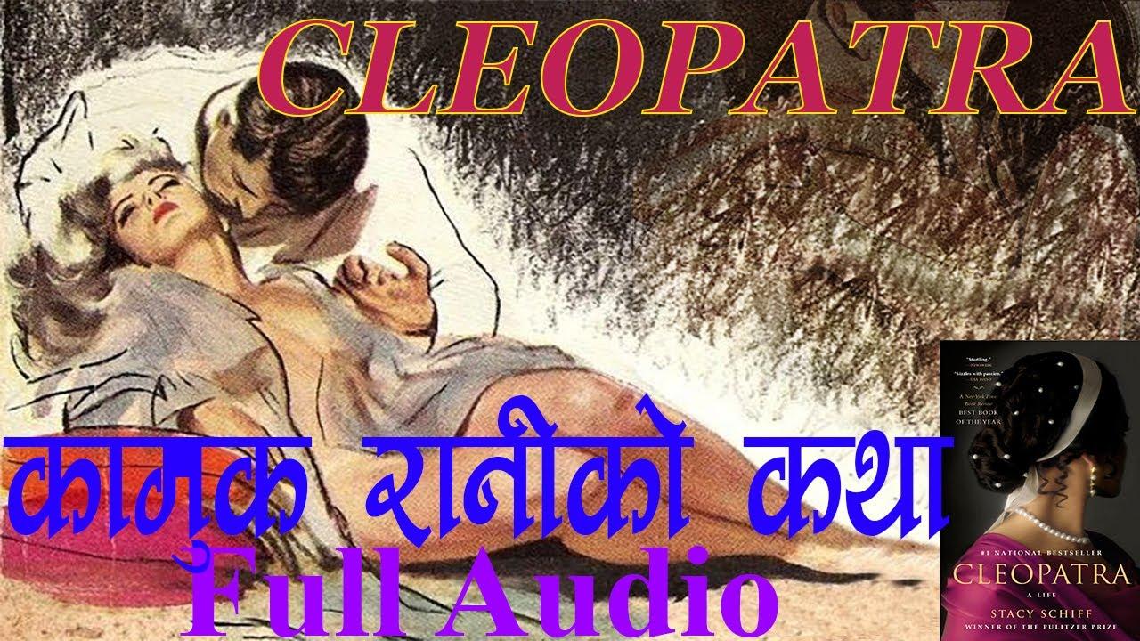 Download Cleopatra   क्लियाेपेट्रा (याैन उपन्यास)   Sex Novel of Roman Queen   Full Audio by Achyut Ghimire