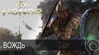 For Honor - Вождь [RU]