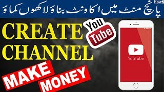 How to Create New Youtube Channel | Link to Adsense | Make Money | 2018 Beginners Guide