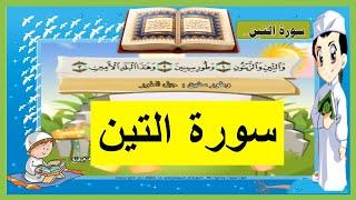 تعليم سورة التين | مكررة 3 مرات - والتين والزيتون - تحفيظ القرآن للاطفال - quran tube