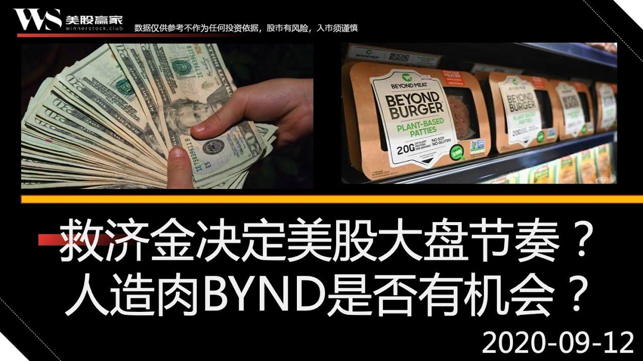2020-09-12 救济金决定美股大盘节奏。人造肉BYND是否有投资机会?