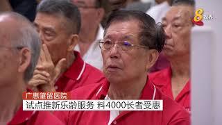 广惠肇留医院试点推新乐龄服务 料4000长者受惠