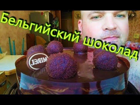 МУКБАНГ ТОРТ MIREL БЕЛЬГИЙСКИЙ ШОКОЛАД | MUKBANG CAKE MIREL BELGIUM CHOCOLATE