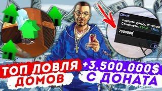 ТОПОВАЯ ЛОВЛЯ ДОМОВ | ПОДНЯЛ +3.500.000$ С ДОНАТА НА DIAMOND RP