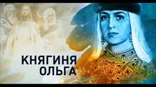 """Поэтическая минута № 23. """"Сказ о княгине Ольге"""""""