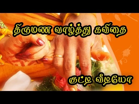 Wedding Wishes Anniversary Wishes In Tamil Video 073 Youtube