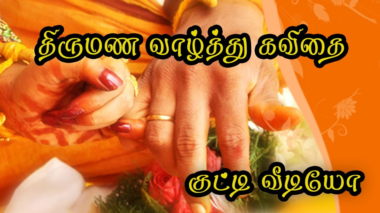 Wedding Wishes & Anniversary Wishes Kutty kavithai Kutty ...