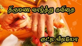 Wedding Wishes & Anniversary Wishes Kutty kavithai Kutty Video in Tamil Video #057