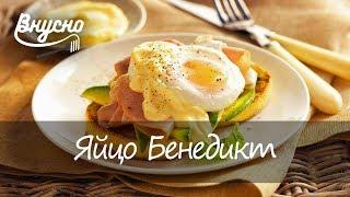 Яйцо Бенедикт - Готовим Вкусно 360!