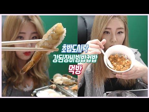 [먹방] 초밥, 햇반 컵반 강된장 비빔밥 먹방!!!