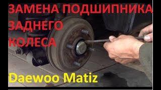 ЗАМЕНА ПОДШИПНИКА ЗАДНЕГО КОЛЕСА Daewoo Matiz