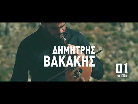 #01theclub live Γ.Ψαρουδάκης-Δ.Βακάκης-Μ.Καρλάκη 29 Φεβρουαρίου Σάββατο!