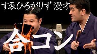 すゑひろがりず M-1グランプリ2019 漫才「合コン」