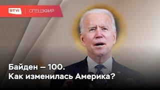100 дней Байдена: как изменилась Америка и что это значит для России / Спецэфир RTVI