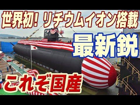 最新鋭潜水艦「おうりゅう」進水式 世界初リチウムイオン搭載 建造費は? 何隻体制なのか?
