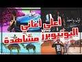 اعلى اغاني اليوتيوبرز العرب مشاهدة mp3