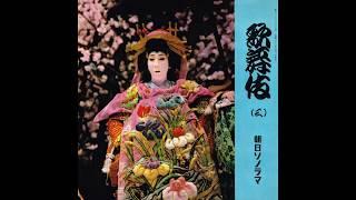 【昭和36年】朝日ソノラマ 歌舞伎 (三)
