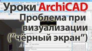 """Уроки ArchiCAD (архикад) проблема при визуализации (""""чёрный экран"""")"""