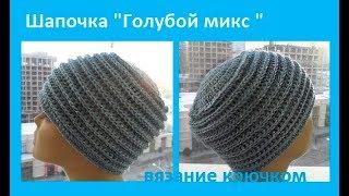 """Теплая ШАПОЧКА """" Голубой микс"""", вязание КРЮЧКОМ, crochet hat  (Шапка №165)"""