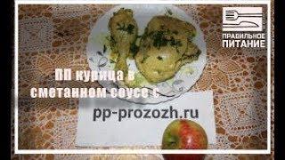 ПП курица в сметанном соусе с карри и отрубями - ПП РЕЦЕПТЫ: pp-prozozh.ru