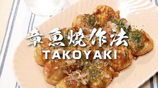 大阪人教章魚燒做法【超道地】