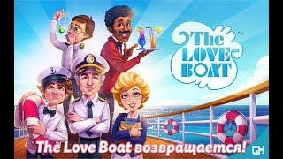 """Лодка любви / The love boat  - Уровень 53 """"Подготовка к свадьбе"""""""