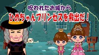 ★呪われたお城から「ひめちゃんプリンセスを救出~!」プリ姫アニメ★