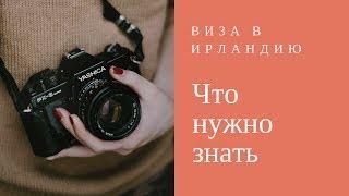 видео Как получить визу в Австралию самостоятельно в 2018 году для россиян и украинцев