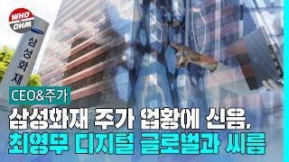 삼성화재 주가 업황에 신음, 최영무 디지털 글로벌과 씨…