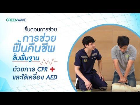 ขั้นตอนการช่วยฟื้นคืนชีพขั้นพื้นฐาน ด้วยการ CPR และใช้เครื่อง AED
