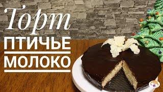 Торт Птичье Молоко - красиво, просто, вкусно!