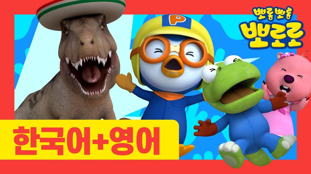뽀로로 티라노동요 | 1화 티라노 바라밤 | #뽀로로한국어로한번영어로한 번 | 뽀로로와노래해요 | 뽀로로영어