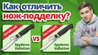 ������� ���  ������� �������� ? Spyderco Vallotton ? ��� �������� ���-�������� �� ���������?