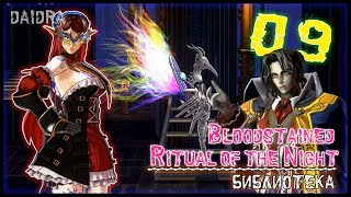 Bloodstained - Ritual of the Night [Библиотека и вампир ОД] #9