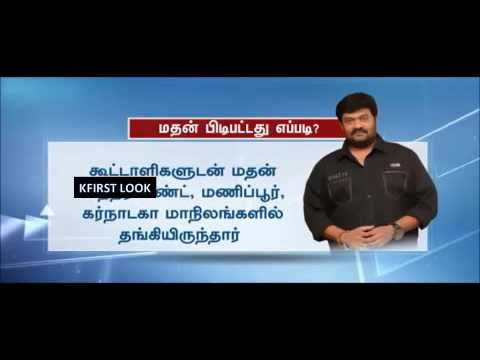 Vendhar Movies Madhan ARRESTED in Tirupur  HOW POLICE CAUGHT MADAN