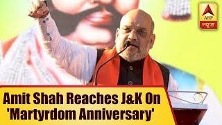 Amit Shah Reaches J&K On 'Martyrdom Anniversary' Of Party Founder Shyama Prasad Mukherjee | ABP News
