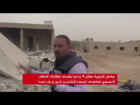 قتلى مدنيون بقصف للنظام على ريف درعا  - نشر قبل 1 ساعة