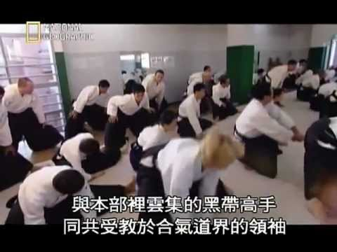 Aikido   National Geographic