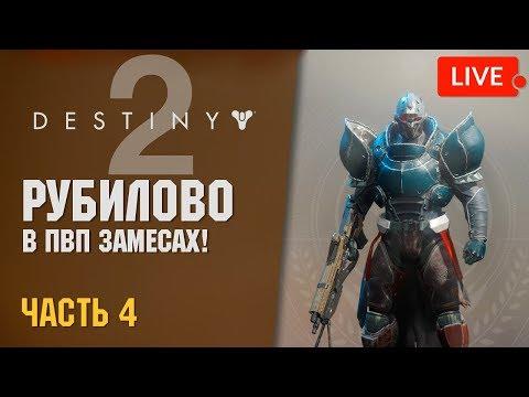 Destiny 2 - Прохождение #4 - РУБИЛОВО в ПВП ЗАМЕСАХ! thumbnail