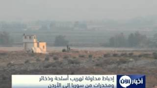 إحباط محاولة تهريب أسلحة وذخائر ومخدرات من سوريا إلى الأردن
