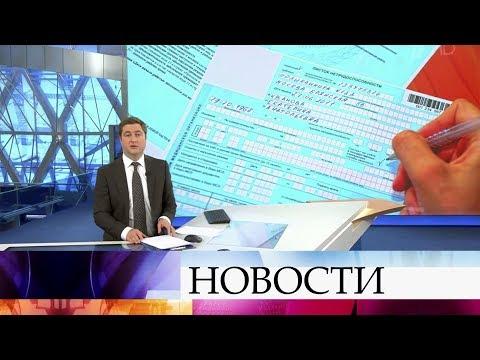 Выпуск новостей в 09:00 от 26.03.2020