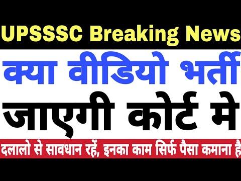 क्या UPSSSC की VDO भर्ती भी Result के बाद Court मे फसेगी | Study Channel