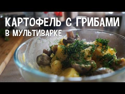 Пирог картофельный с грибами в мультиварке