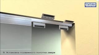 видео Раздвижные двери и перегородки Dorma Agile 150
