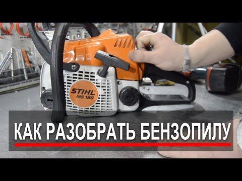 Как разобрать бензопилу штиль видео
