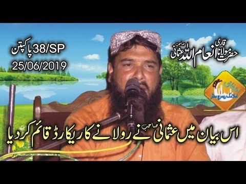 Hasnain Kareemain Emotional Speech Qari Inamullah Usmani 2019 Ishfaq Islamic Sahiwal