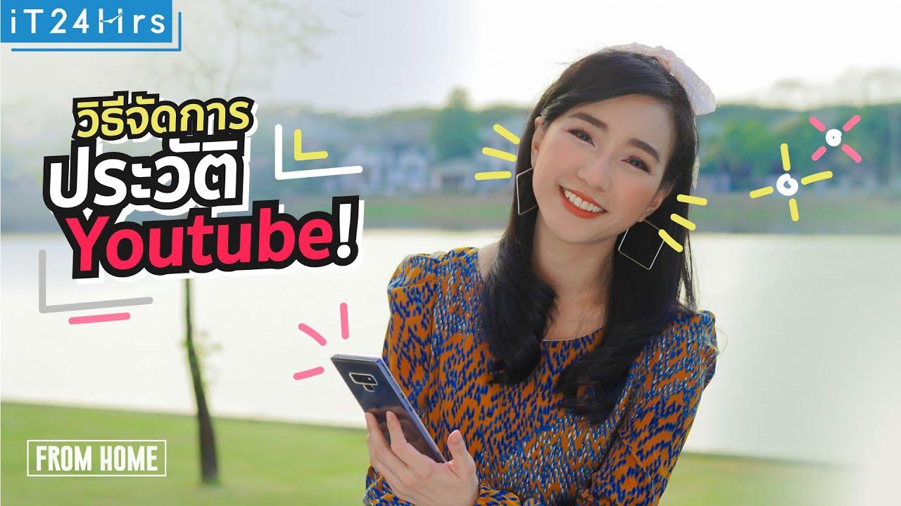 ล้างประวัติการดู youtube แบบเนียนๆ | iT24Hrs