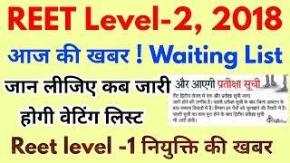 Reet Level 2 Waiting List 2018 | REET शिक्षक भर्ती 2018 लेवल 2 waiting list रीट वेटिंग लिस्ट 2018